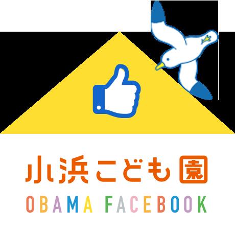 小浜こども園フェイスブック
